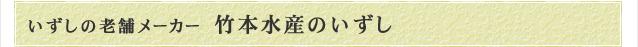 いずしの老舗メーカー 竹本水産